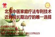 北京医院近视眼矫正手术矫正专家提醒什么
